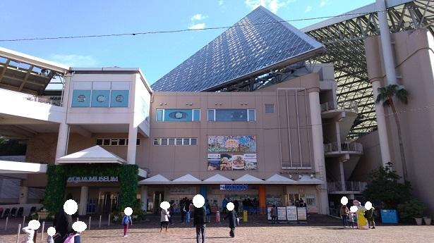 八景島シーパラダイス水族館