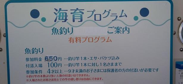 八景島シーパラダイス海釣りファーム料金